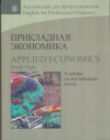 Купить книгу Барановская, Т.А. - Прикладная экономика. Учебник по английскому языку