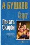 купить книгу Бушков, Александр - Сварог. Печать скорби