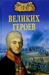 Алексей Шишов - 100 великих героев.