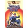 Купить книгу Белянин Андрей - Тайный сыск царя Гороха