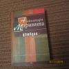 Купить книгу Панова В. - Серёжа