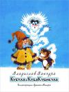 Купить книгу Владислав Ванчура - Кубула и Куба Кубикула