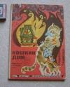 Купить книгу сказки - Кошкин дом (Книжка картонка)