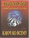 Купить книгу Аллен Дэвид Халс - Ключ ко всему: Энциклопедия современной магии