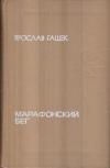 Купить книгу Гашек, Ярослав - Марафонский бег. Избранное