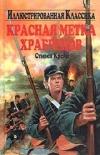 Купить книгу Стивен Крейн - Красная метка храбрецов