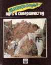 Купить книгу Вольмир Лигай - Таэквондо - путь к совершенству