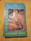 Купить книгу Ред. Блинов И. - Модели юбок