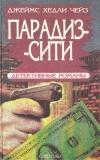 Купить книгу Джеймс Хедли Чейз - Парадиз-Сити