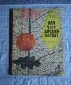 Купить книгу Лев Ф. Г. - Для чего деревьям листья?