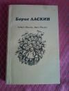 Купить книгу Ласкин Б. С. - Что было, то было