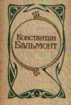Купить книгу Бальмонт, Константин - Стозвучные песни: Сочинения