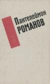 Купить книгу Пантелеймон Романов - Избранные произвдения