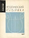 Купить книгу  - Поэтическая рубрика