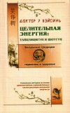 Купить книгу У Вэйсинь - Целительная энергия: тайцзицигун и шоугун