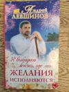 Купить книгу Левшинов Андрей - Я выбираю жизнь, где мои желания исполняются