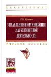 Купить книгу Жукова, Т.Н. - Управление и организация маркетинговой деятельности. Учебное пособие