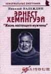 """Купить книгу Н. Надеждин - Эрнест Хемингуэй. """"Жизнь настоящего мужчины"""""""