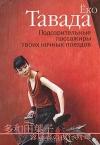 Купить книгу Ёко Тавада - Подозрительные пассажиры твоих ночных поездов