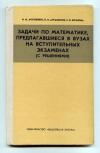 Ангилейко И., Атрашенок П., Козлова Р. - Задачи по математике, предлагавшиеся в вузах на вступительных экзаменах (с решениями).