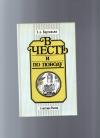 Купить книгу Вартаньян Э. А - В честь и по поводу.
