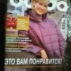 "Купить книгу  - Журнал "" Бурда 10 / 2002 """