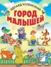 Купить книгу Успенский, Эдуард - Город малышей (сборник)