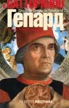 Купить книгу Джузеппе Томази ди Лампедуза - Гепард