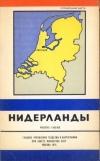 Купить книгу ред. Горелова, А. А. - Нидерланды. Справочная карта