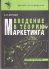 Купить книгу Дорошев, В.И. - Введение в теорию маркетинга