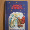 Купить книгу Литвак И. - Дорога в небеса. Христианские сказки для детей