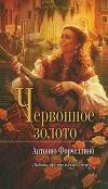 Купить книгу Антонио Форчеллино - Червонное золото