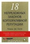 Купить книгу Рональд Дж. Олсоп - 18 непреложных законов корпоративной репутации