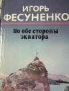 купить книгу Фесуненко, Игорь - По обе стороны экватора