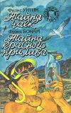Купить книгу Филис Уитни, Фрэнк Бонам - Тайна чаек. Тайна красного прилива