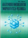 Купить книгу В. В. Ярцев - Анатомия и физиология эфирного тела человека