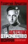Арбатов Георгий - Детство, отрочество, война
