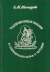Купить книгу Е. Н. Молодцова - Традиционные знания и современная наука о человеке