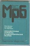 Купить книгу Быстров Ю., Гапунов., Персианов Г. - Оптоэлектронные устройства в радиолюбительской практике..