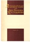 Купить книгу [автор не указан] - Астраханская картинная галерея имени Б.М. Кустодиева