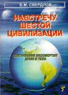 Купить книгу Б. М. Свердлов - Навстречу шестой цивилизации. Достижение бессмертия души и тела