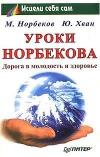 Купить книгу М. Норбеков, Ю. Хван - Уроки Норбекова. Дорога в молодость и здоровье
