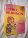 Купить книгу Ильин М. А. - Учимся читать быстро