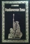 Купить книгу Е. П. Блаватская - Разоблаченная Изида. Теософия