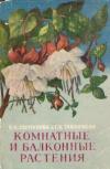 Купить книгу Серпухова, В.И. - Комнатные и балконные растения