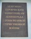 - Монумент героическим защитникам Ленинграда в годы Великой Отечественной Войны.