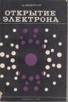 Купить книгу Андерсон, Д. - Открытие электрона: Развитие атомных концепций электричества