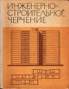 Купить книгу Короев, Ю.И. - Инженерно-строительное черчение