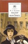 Купить книгу Булгаков Михаил Афанасьевич - Мастер и Маргарита.