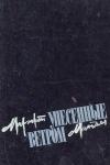 купить книгу Митчелл М. - Унесенные ветром